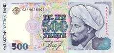 Казахстан: 500 тенге 1994 г.