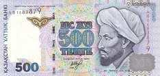 Казахстан: 500 тенге 1999 г.