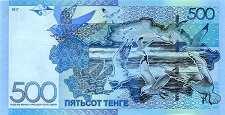 Казахстан: 500 тенге 2017 г.