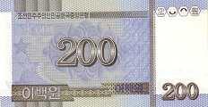КНДР: 200 вон 2005 г.