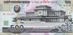 КНДР: 500 вон 2007 г. (95 лет Ким Ир Сену)
