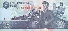 КНДР: 5 вон 1998 г. (95 лет Ким Ир Сену)