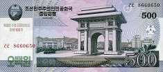 КНДР: 500 вон 2008 (2012) г. (100 лет Ким Ир Сену)