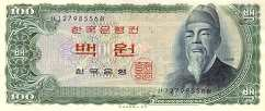 Южная Корея: 100 вон (1965 г.)
