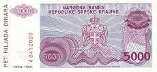 Сербская Краина: 5000 динаров 1993 г.
