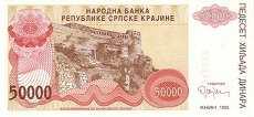 Сербская Краина: 50000 динаров 1993 г.