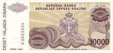Сербская Краина: 10000 динаров 1994 г.