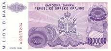 Сербская Краина: 1 миллион динаров 1994 г.