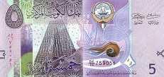 Кувейт: 5 динаров (2014) г.