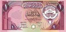 Кувейт: 1 динар 1968 (1980) г.