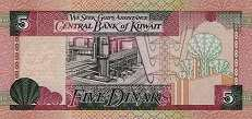 Кувейт: 5 динаров 1968 (1994) г.