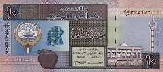 Кувейт: 10 динаров 1968 (1994) г.