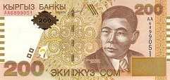 Киргизия: 200 сомов 2000 г.