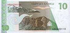 Киргизия: 10 сомов (1994 г.)