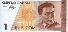 Киргизия: 1 сом (1994 г.)