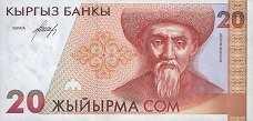 Киргизия: 20 сомов (1994 г.)
