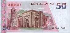Киргизия: 50 сомов (1994 г.)