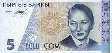 Киргизия: 5 сомов (1994 г.)