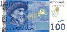 Киргизия: 100 сомов 2009 г. (юбилейная)