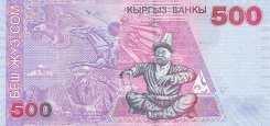 Киргизия: 500 сомов 2005 г.