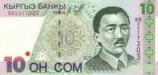 Киргизия: 10 сомов 1997 г.