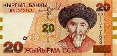 Киргизия: 20 сомов 2002 г.