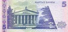 Киргизия: 5 сомов 1997 г.