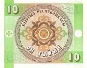 Киргизия: 10 тыйынов (1993 г.)
