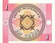 Киргизия: 1 тыйын (1993 г.)