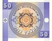 Киргизия: 50 тыйынов (1993 г.)