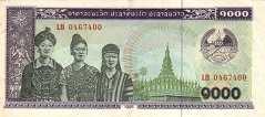 Лаос: 1000 кипов 1995 г.