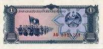 Лаос: 1 кип (1979 г.)