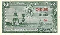 Лаос: 1 кип (1957 г.)