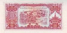 Лаос: 10 кипов (1975 г.)