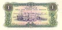 Лаос: 1 кип (1975 г.)