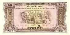 Лаос: 20 кипов (1975 г.)