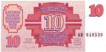 Латвия: 10 рублей 1992 г.