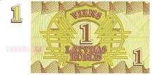 Латвия: 1 рубль 1992 г.