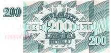 Латвия: 200 рублей 1992 г.