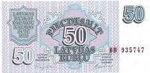 Латвия: 50 рублей 1992 г.