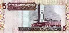 Ливия: 5 динаров (2004 г.)