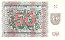 Литва: 50 талонов 1991 г. (с текстом)