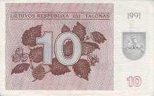 Литва: 10 талонов 1991 г. (без текста)