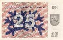 Литва: 25 талонов 1991 г. (без текста)