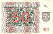 Литва: 50 талонов 1991 г. (без текста)