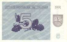 Литва: 5 талонов 1991 г. (без текста)