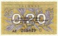 Литва: 0,20 талона 1991 г. (с текстом)