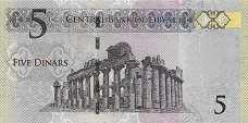 Ливия: 5 динаров (2015 г.)