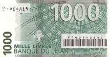 Ливан: 1000 ливров 2004-08 г.