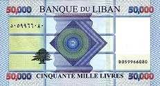 Ливан: 50000 ливров 2016 г.